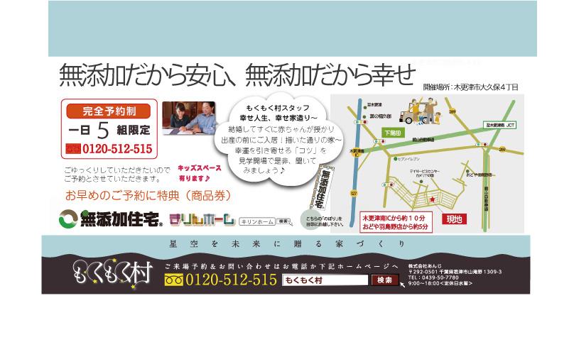 6/18(土)、19(日)【予約制】木更津市大久保で「和の家」完成見学会を開催いたします。