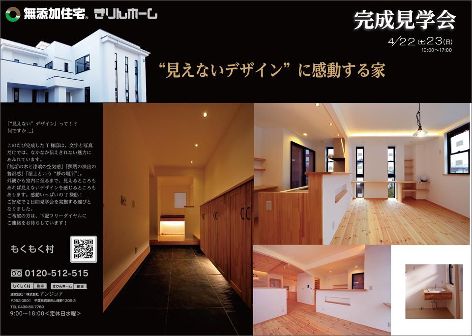 富田邸完成表新アウト最終5