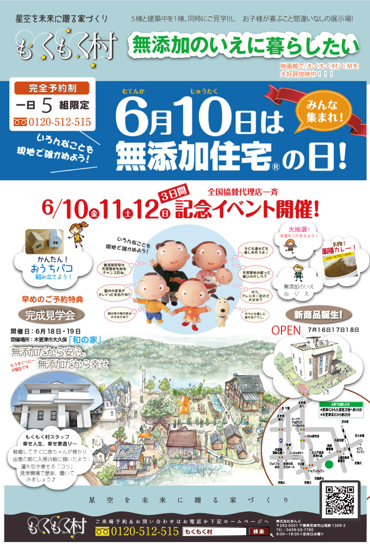 6/10(金)~12(日)は無添加の日記念イベントを開催いたします。
