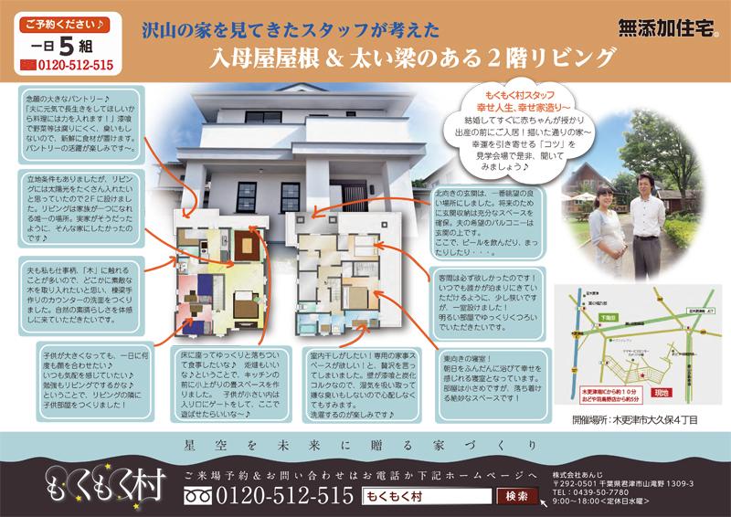 小平邸完成見学会表5